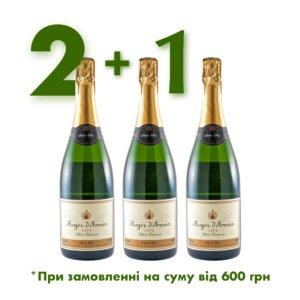 Набір ігристого вина Cava!! Тільки у грудні - три пляшки за ціною двох*
